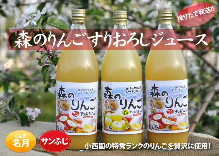 森のりんごすりおろしジュース 小西園の特秀ランクのりんごを贅沢に使用!