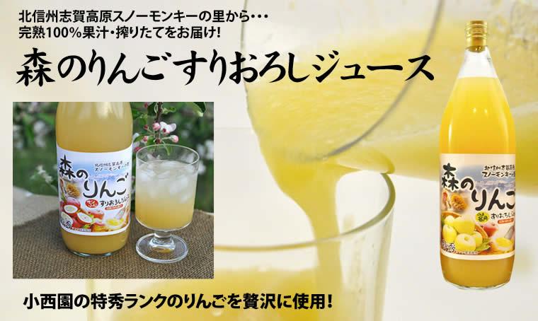北信州志賀高原スノーモンキーの里から・・・完熟100%果汁・搾りたてをお届け!