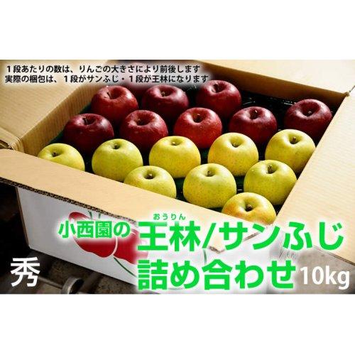 他の写真1: サンふじ・王林詰め合わせ 秀 10kg