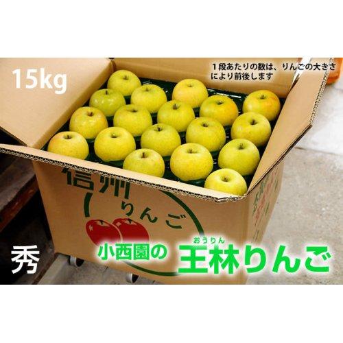 他の写真1: 王林 秀 15kg