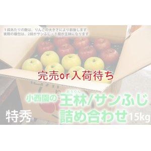 画像2: サンふじ・王林詰め合わせ 特秀 15kg