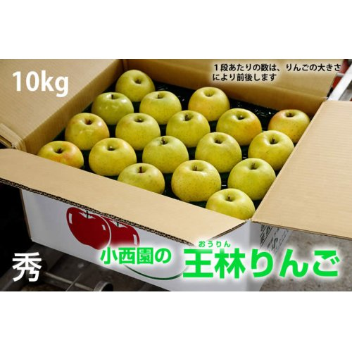 他の写真1: 王林 秀 10kg