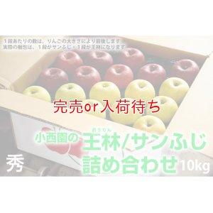 画像2: サンふじ・王林詰め合わせ 秀 10kg