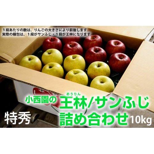 他の写真1: サンふじ・王林詰め合わせ 特秀 10kg