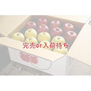 画像2: サンふじ・王林詰め合わせ 特秀 10kg