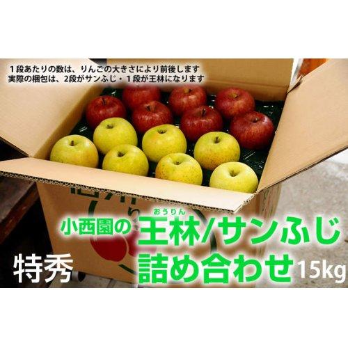 他の写真1: サンふじ・王林詰め合わせ 特秀 15kg