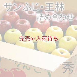 画像1: サンふじ・王林詰め合わせ 秀 10kg