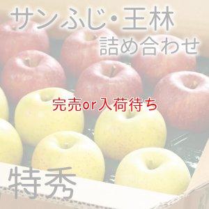 画像1: サンふじ・王林詰め合わせ 特秀 15kg