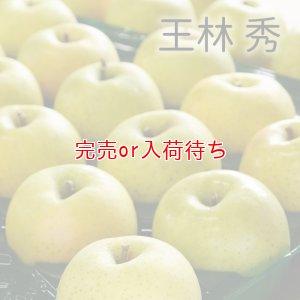 画像1: 王林 秀 15kg