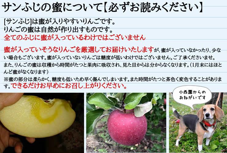 サンふじの蜜について【必ずお読みください】