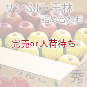 画像: サンふじ・王林詰め合わせ 秀 10kg