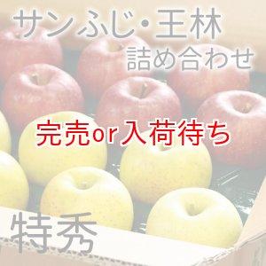 画像: サンふじ・王林詰め合わせ 特秀 10kg