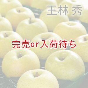 画像: 王林 秀 5kg